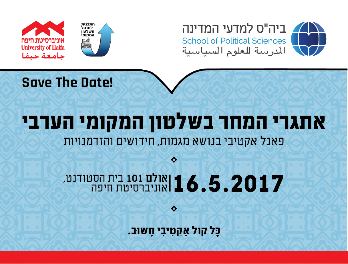 Arab local administration conference 16.5.17